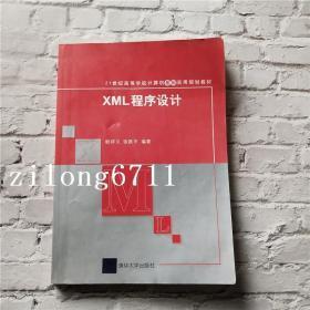 XML程序设计 耿祥义 张跃平 清华大学 9787302206491