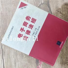 电子商务葡京在线网投 严晓红 清华大学出版社 9787302242130