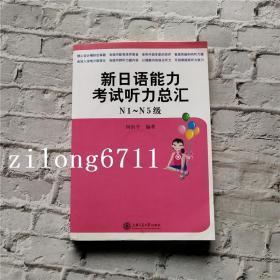 新日语能力考试听力总汇 N1~N5级 含 闵治平 上海交通大学出版社 9787313062178