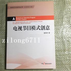 电视节目模式创意 袁靖华 中国广播影视出版社 9787504361790