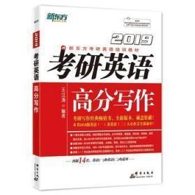 2019年考研英语高分写作 作文 王江涛