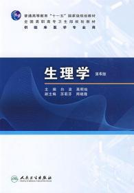 生理学 第六版 白波 高明灿 人民卫生出版社 9787117120784