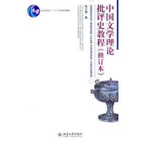 中国文学理论批评史教程 张少康 北京大学