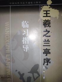 二十四本书法书籍合售《汉曹全碑》,所有的图书都上传了图片