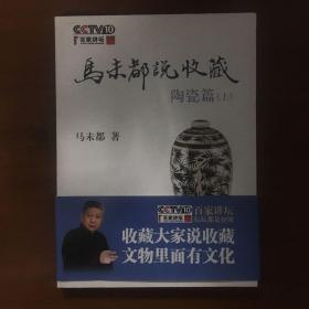 《马未都说收藏陶瓷篇》马未都签名签赠本