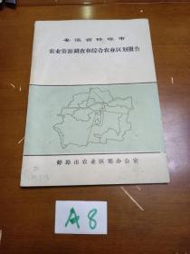 安徽省蚌埠市农业资源调查和综合农业区划报告