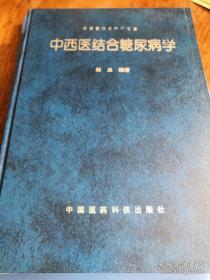 《中西医结合糖尿病学》中医学结合临床专著