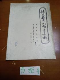 怀远县民间歌谣集成(油印本,空网孤本)