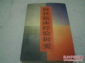 《何任临床经验辑要》全国著名老中医经验丛书