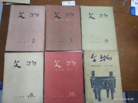 文物(六十年代15本合售)
