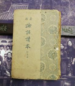 (加州A013)许伯建藏书:广解《论语读本》(全一册)