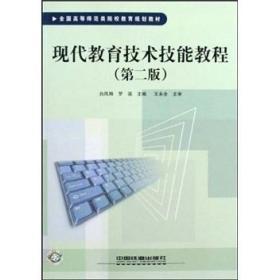 现代教育技术技能教程