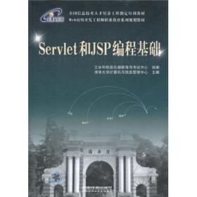 Servlet和JSP编程基础