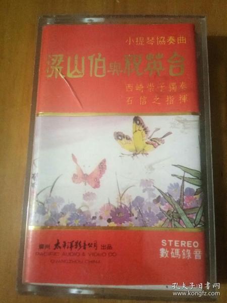 磁带:梁山伯与祝英台 小提琴协奏曲