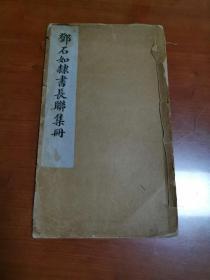 民国文明书局线装《邓石如隶书长联集册》   有藏书印   (右柜下)