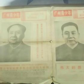 文革报纸:广州青少年