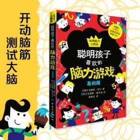正版现货 聪明孩子喜欢的脑力游戏:基础篇 加雷思穆尔 中国纺织出版社 9787518059171 书籍 畅销书