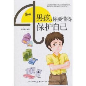 正版现货 男孩,你要懂得保护自己 蔡万刚 中国纺织出版社 9787518057788 书籍 畅销书