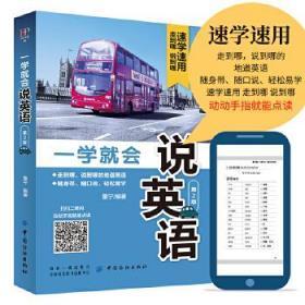 正版现货 一学就会说英语(第2版) 董宁 中国纺织出版社 9787518053728 书籍 畅销书