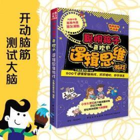 正版现货 经典脑力大挑战:聪明孩子喜欢的逻辑思维游戏 三角形童书馆 中国纺织出版社 9787518052684 书籍 畅销书