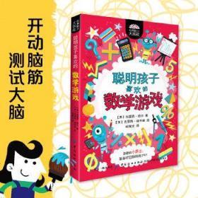 正版现货 聪明孩子喜欢玩的数学游戏 加雷思穆尔 中国纺织出版社 9787518055647 书籍 畅销书