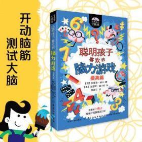 正版现货 聪明孩子喜欢的脑力游戏:提高篇 加雷思穆尔 中国纺织出版社 9787518054756 书籍 畅销书