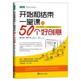 正版现货 开始和结束一堂课的50个好创意:让上课有趣、有序、引人入胜 凯特布朗 中国青年出版社 9787515312071 书籍 畅销书