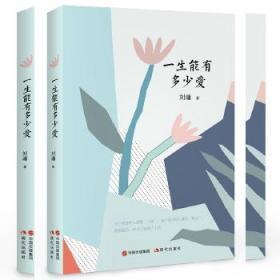 正版现货 刘墉的人生哲学课:一生能有多少爱 刘墉 现代出版社 9787514368895 书籍 畅销书