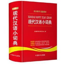 正版现货 现代汉语小词典 说词解字辞书研究中心 华语教学出版社 9787513815611 书籍 畅销书