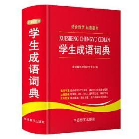 正版现货 学生成语词典 说词解字辞书研究中心 华语教学出版社 9787513815307 书籍 畅销书