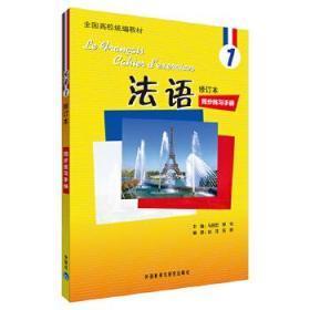 正版现货 法语(修订本)(1)(同步练习手册)(19新) 谈佳,张敏 外语教学与研究出版社 9787513510110 书籍 畅销书