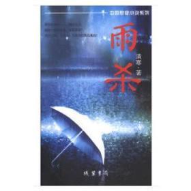 正版现货 雨杀---中国悬疑小说系列 清寒,李迪 线装书局 9787512010222 书籍 畅销书