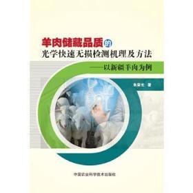 正版现货 羊肉储藏品质的光学快速无损检测机理及方法—以新疆羊肉为例 朱荣光 中国农业科学技术出版社 9787511636232 书籍 畅销