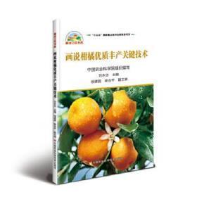 正版现货 画说柑橘优质丰产关键技术 刘永忠 中国农业科学技术出版社 9787511641311 书籍 畅销书