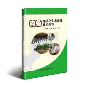 正版现货 肉兔规模化生态养殖技术问答 向白菊,张健,蒋安 中国农业科学技术出版社 9787511640567 书籍 畅销书