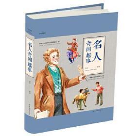 正版现货 名人奇闻趣事 阿红著 中国华侨出版社 9787511377104 书籍 畅销书