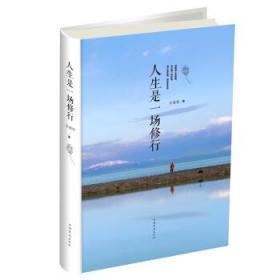 正版现货 人生是一场修行 王丽丽 中国华侨出版社 9787511376350 书籍 畅销书