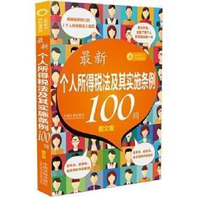 正版现货 个人所得税法及其实施条例100问 中国法制出版社 中国法制出版社 9787509399569 书籍 畅销书