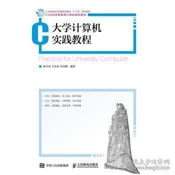 正版现货 大学计算机实践教程 姜书浩,王桂荣,苏晓勤 人民邮电出版社 9787115458674 书籍 畅销书