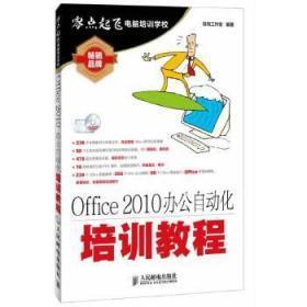 正版现货 Office 2010办公自动化培训教程 导向工作室 人民邮电出版社 9787115340504 书籍 畅销书
