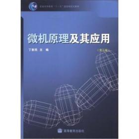 """普通高等教育""""十一五""""国家级规划教材:微机原理及其应用(第3版)"""