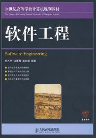 二手包邮 软件工程 郑人杰 人民邮电出版社 郑人杰