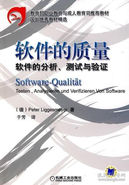教育部职业教育与成人教育司推荐教材·软件的质量:软件的分析、测试与验证
