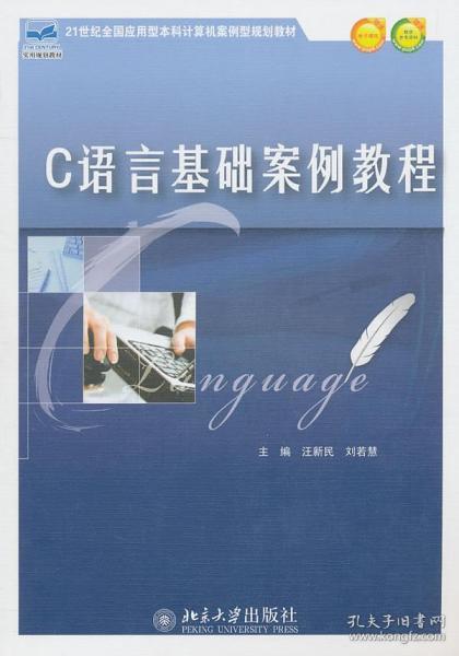 C语言基础案例教程