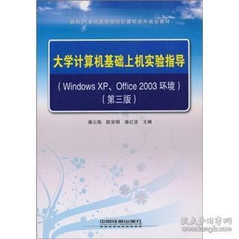 大学计算机基础上机实验指导(Windows XP Office 2003环境)(第3版)
