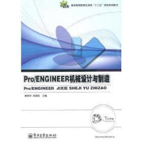 Pro/ENGINEER机械设计与制造
