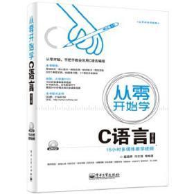 从零开始学C语言(第2版)
