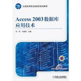 正版现货 Access 2003数据库应用技术 刘宏,马晓荣  机械工业出版社 9787111392675 书籍 畅销书