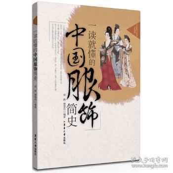 正版现货 一读就懂的中国服饰简史 徐静,穆慧玲著 东华大学出版社 9787566905925 书籍 畅销书