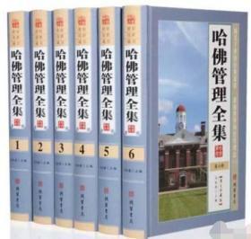哈佛管理全集 企业管理学理论管理百科企业管理书籍现代企业公司经营管理 在哈佛学管理/哈佛管理全集 管理书